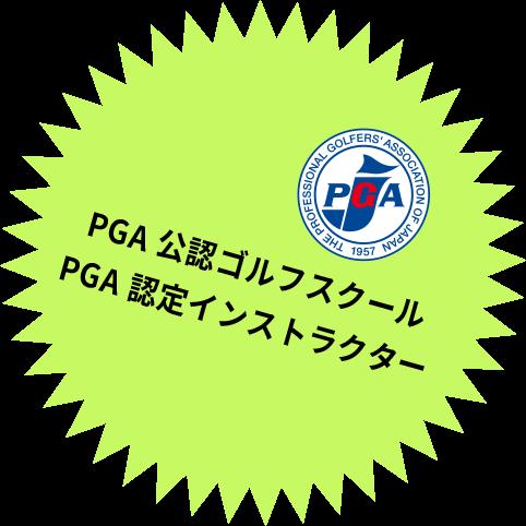 PGA公認ゴルフスクール PGA認定インストラクター